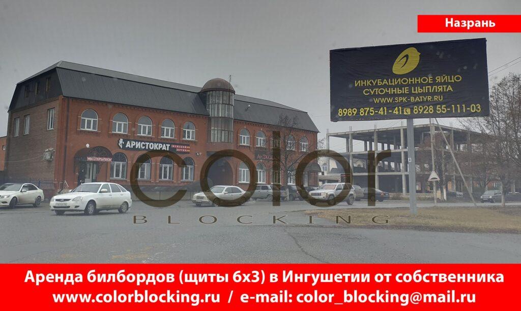 Реклама на билбордах в регионах Северного Кавказа Ингушетия