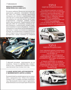 Со страниц журнала авто