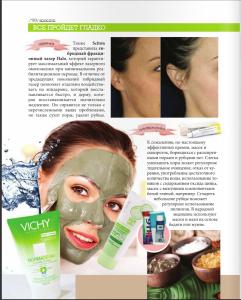 Со страниц журнала маски