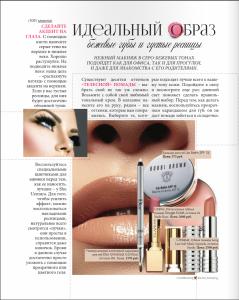 Со страниц журнала красота
