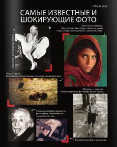 Со страниц журнала photo