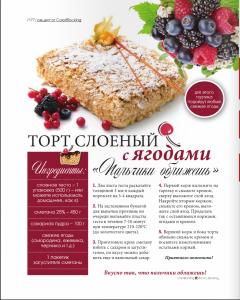 Со страниц журнала рецепт